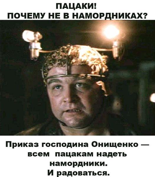 Онищенко приказал надеть намордники. И радоваться